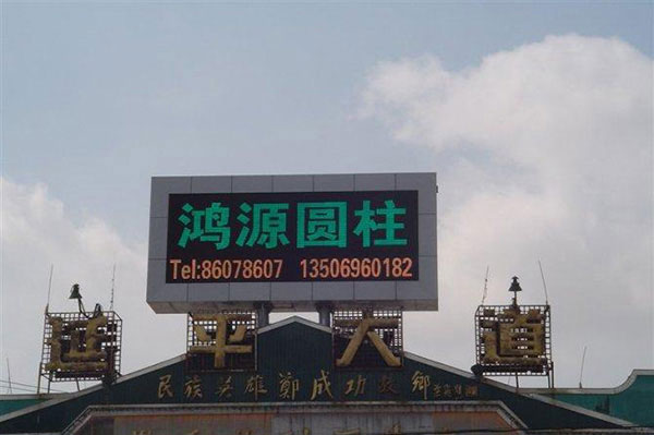 outdoor dual led color screen.jpg